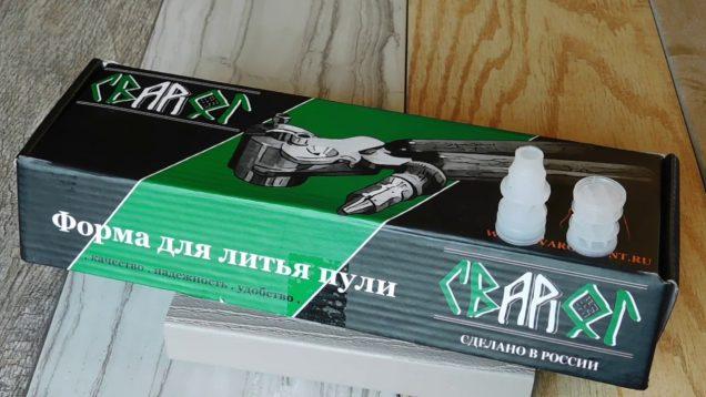 Russian Shotgun Slug Molds Available In The UK From Nigel Turner